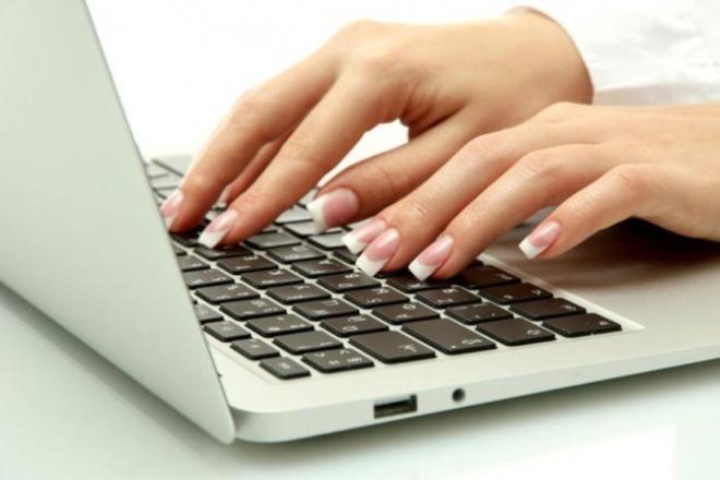 Набор текстаНабор текста<br>Наберу любой текст написанный от руки и другие тексты . Формат и шрифт любой .Грамотно и за короткий промежуток времени .<br>