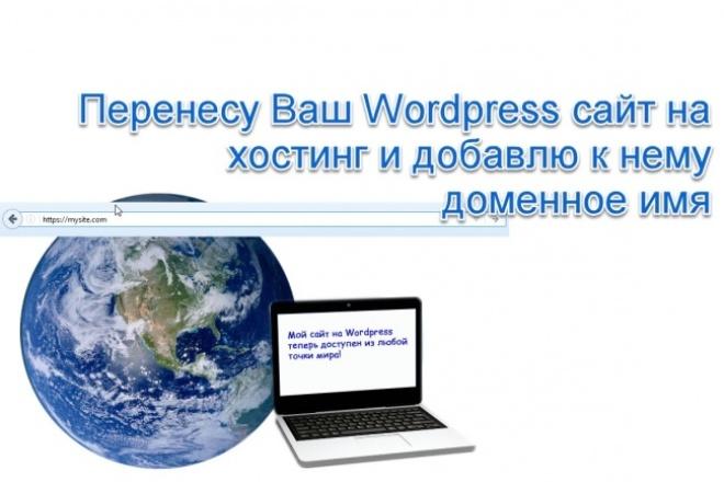 Перенесу Wordpress сайт на хостинг и помогу привязать его к доменуДомены и хостинги<br>Перенесу готовый, небольшой сайт (визитка, блог, информационный портал), созданный с помощью CMS Wordpress, на хостинг и привяжу к нему доменное имя Вашего сайта. Возможен перенос как существующего сайта с хостинга на хостинг, так и полностью нового проекта с локального компьютера.<br>