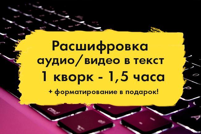 Расшифрую аудио или видео в текст и отформатирую его 1 - kwork.ru
