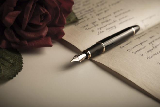 Пишу стихи на любую темуСтихи, рассказы, сказки<br>Напишу стихотворение на любую тематику. Рассматриваю любые темы к написанию стихов. Обращайтесь!!!!!<br>