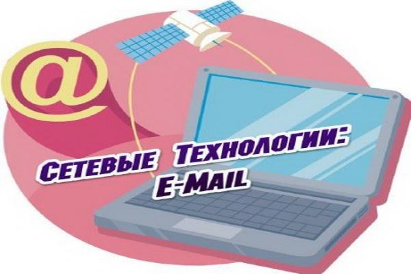 Ручная отправка писем на email 1 - kwork.ru