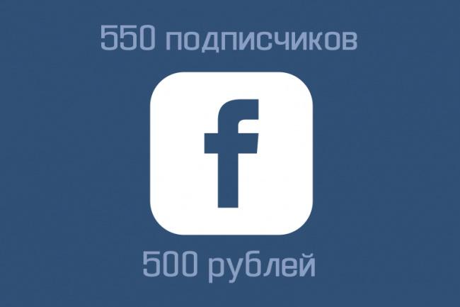 550 живых подписчиков в группу FacebookПродвижение в социальных сетях<br>Добавление 550 живых подписчиков в группу Facebook быстро и безопасно. Отписка не более 10%. Аккаунты не банят. Добавление происходит в автоматическом режиме. При заказе 1100 подписчиков, гарантия 1 месяц!<br>