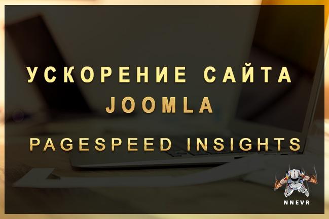 Ускорение сайта на Joomla по PageSpeed InsightsДоработка сайтов<br>Для проверки скорости загрузки заходим на сайт: http://developers.google.com/speed/pagespeed/insights/ , вводим адрес сайта для проверки и нажимаем кнопку анализировать. Что входит в стоимость кворка: Уменьшение html кода Оптимизация картинок (сжатие на 30-60%) Сжатие CSS Сжатие JS Настройка кеширования страниц<br>
