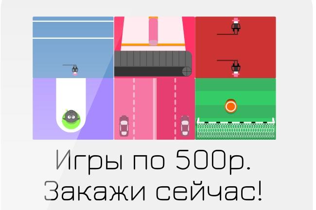 Готовая игра и ее модификации 1 - kwork.ru