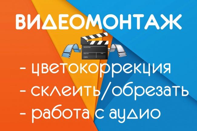 Видеомонтаж, цветокоррекция, вырезать, склеить 1 - kwork.ru