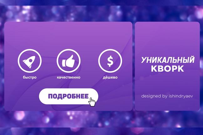 Сделаю оформление группы или публичной страницы ВконтактеДизайн групп в соцсетях<br>Сделаю уникальное оформление группы или сообщества Вконтакте. Предложу свои варианты и учту ваши пожелания. Заинтересованы в качественных баннерах для группы Вконтакте? Тогда Вам ко мне :) Важно! внимательно ознакомьтесь перед заказом: За цену 1 кворка заказчик получает аватар + баннер (вариант подходит для групп) ИЛИ За цену 1 кворка закачик получает аватар + обложку (вариант подходит для публичных страницы) Важно! ознакомьтесь с примерами публичных страниц (первые два прикрепленных файла)<br>