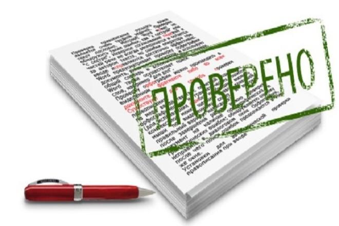 Произведу корректировку текстаРедактирование и корректура<br>Корректирую тексты: орфография, пунктуация, синтаксис. Имею высшее педагогическое образование, владею грамотной устной и письменной речью.<br>