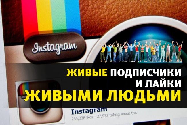 500 подписчиков + 100 лайков в ИнстаграмПродвижение в социальных сетях<br>Выводим свой аккаунт на качественно новый уровень! 500 живых подписчиков для вашей личной страницы в Instagram + 100 лайков одного поста живыми людьми. Отписки - максимум 10%, по факту 2-3%. Перед заказом убедитесь, что ваш профиль не закрыт от других пользователей в настройках приватности. У профиля должен присутствовать аватар. Обратите внимание на дополнительные опции и наши другие кворки!<br>