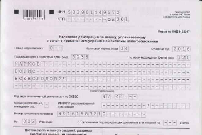 Заполнение деклараций по ЕНВД и УСН 1 - kwork.ru