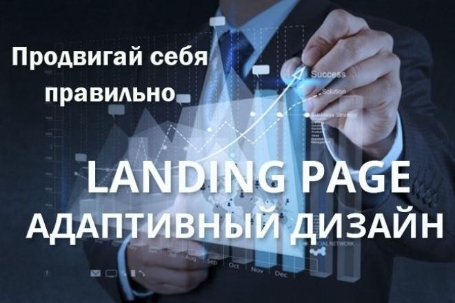 Дизайн Landing PageВеб-дизайн<br>Нарисую дизайн Landing Page в соответствии с вашими пожеланиями. В случае, если у вас нет общего понимания того, что именно хотите видеть в результате, я попрошу заполнить бриф. Чутко отношусь к требованиям и стараюсь выполнить все пожелания. В конце работы вам будет предоставлен psd-файл, полностью готовый для верстальщика.<br>