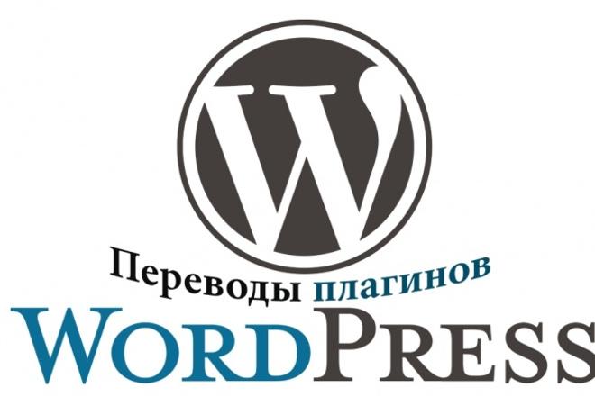 Переведу с английского на русский плагины и темы WordPressДоработка сайтов<br>Переведу темы WordPress или любой плагин WordPress на русский или на любой другой язык в зависимости от ваших пожеланий<br>