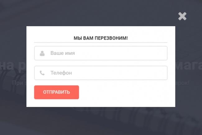 Настрою форму обратной связи 1 - kwork.ru