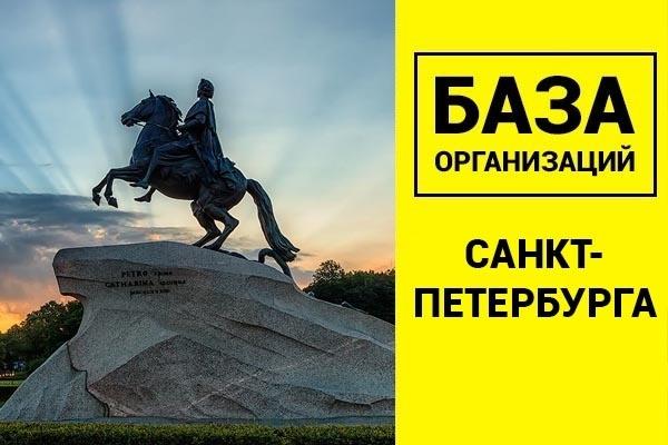 База организаций Санкт-Петербурга 58851 шт 1 - kwork.ru
