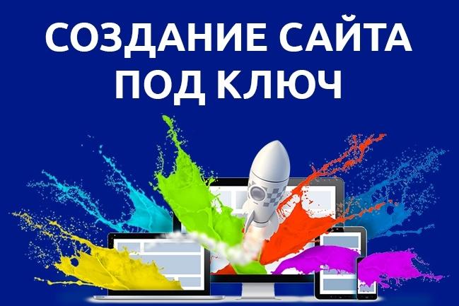 Создание сайтов на cms Wordpress, Joomla под сео раскруткуСайт под ключ<br>Создание сайтов любой сложности на WordPress и Joomla. При разработке сайта акцент делается на красивый дизайн, адаптацию под мобильные устройства и технические требования поисковых систем Google и Яндекс. Особое внимание уделяю юзабилити. Всегда перед началом работы Вы получаете макет расположения блоков сайта. В процессе работы учитываю Ваши предложения и пожелания. Какие сайты разрабатываю: Корпоративные сайты для компаний. Сайты-визитки. Интернет-магазины. Блоги Новостные сайты. Одностраничные сайты (Landing page). Помогу подобрать хостинг и зарегистрировать домен.<br>
