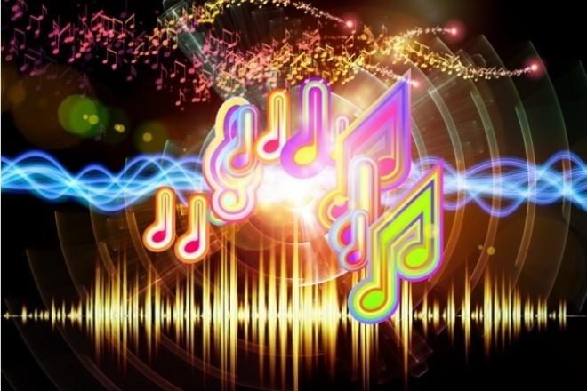 Делаю из музыки рингтоны, обрезка музыкиРедактирование аудио<br>Делаю рингтоны из музыки любого жанра. Обрезка делается качественно и так как вам надо. Цена за обрезку 5 аудиофайлов. Также могу перевести музыку в форматы Mp3, Wav.<br>