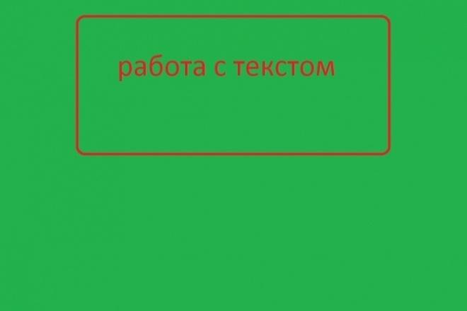 Обработаю текст 1 - kwork.ru