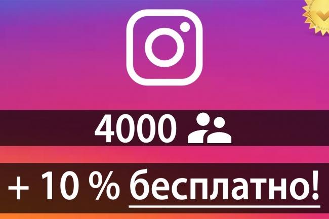 4000 подписчиков в InstagramПродвижение в социальных сетях<br>А что, если бы вы могли избавиться от необходимости по 5 часов в день заниматься своим Instagram ? Мы дадим вам такую возможность. Мы улучшили наши алгоритмы, в связи с чем для вас есть приятный бонус. За все время нашей работы, мы каждый день стараемся стать лучше, повысить качество наших услуг, а также радовать Вас специальными предложениями и большими скидками. Только в рамках данной акции - в течение недели - вы сможете получить свыше 4000 подписчиков (процент отписок не более 5%) с бесплатным бонусом в 10%, т. е. вы получите дополнительно 400 подписчиков бесплатно . Через неделю мы уберём этот приятный бонус . Это лучший шанс получить подписчиков по очень низкой цене.<br>
