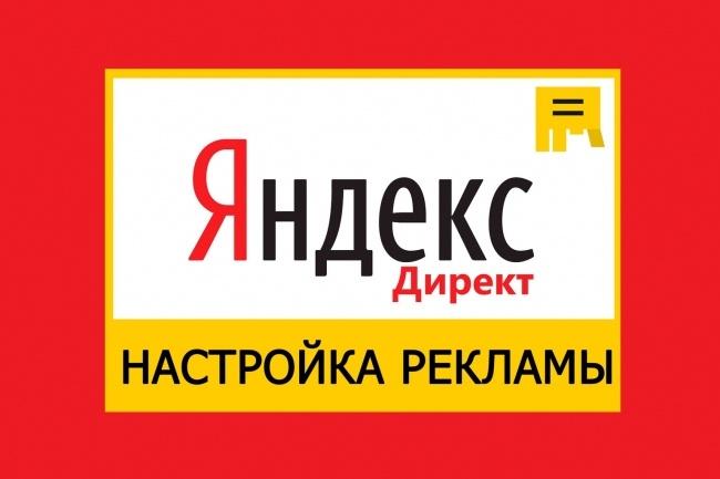 Настройка рекламы в Яндекс. Директ Поиск+РСЯКонтекстная реклама<br>Профессиональная настройка контекстной рекламы Яндекс Директ для вашего бизнеса. Делаю максимально релевантные объявления с вхождением ключевой фразы в заголовок для увеличения CTR, что влечет за собой снижение стоимости клика. В услугу входит: 1. Определение ваших целей, анализ ниши 2. Сбор семантики - запросы, по которым Ваша реклама будет показываться клиентам в поисковой выдаче. 3. Отбор минус слов - это слова, не подходящие для рекламы вашего бизнеса, например, скачать, бесплатно и тд. 4. Создание 100 продающих объявлений с ключевой фразой в заголовке 5. Группировка Низкочастотных запросов в одно объявление, чтобы избежать статусаМало показов 6. Настройка РСЯ (3 объявления) 7. Быстрые ссылки 8. Уточнения 9. Визитка 10. Отображаемые ссылки 11. Кросс-минусация 12. UTM-метки 13. Настройка геотаргетинга, расписания и стратегии показов. МОИ гарантии: - Являюсь сертифицированным специалистом по Яндекс. Директу и Яндекс Метрике (фото приложены) - Опыт работы в разных нишах, что позволяет мне хорошо ориентироваться в работе<br>