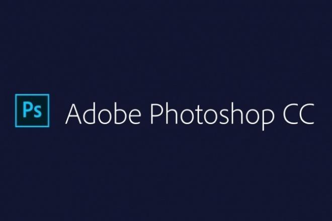 Редактирование изображенияОбработка изображений<br>Выполню заказ любой сложности • Удаление/замена фона в изображениях; • Удаление водяных знаков с изображения; • Коррекция цвета и ретушь фотографий. ------------------------------------------------------------------------------- Имею 5 лет стажа в обработке изображений. Ваша работа в фотошопе будет сделана максимально оперативно и качественно.<br>