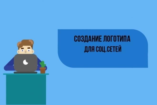 Создание логотипа для соц. сетей 1 - kwork.ru