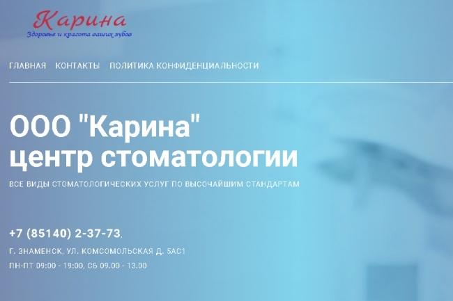 Предоставлю сайт для частной стоматологии 1 - kwork.ru