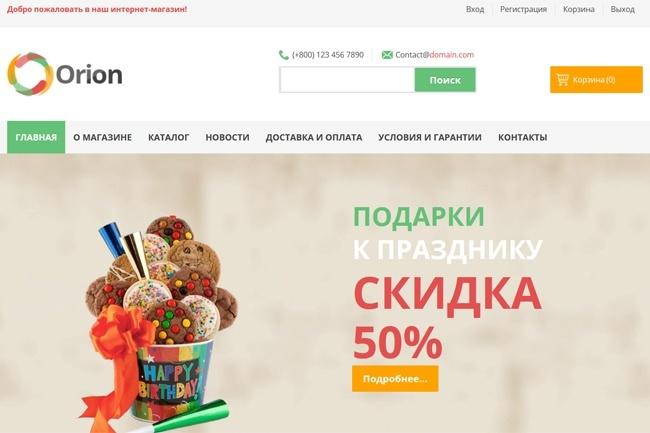 Готовый интернет-магазин JE-orion 33 - kwork.ru
