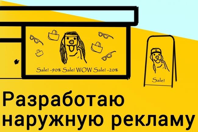 Создам дизайн наружной рекламы 1 - kwork.ru