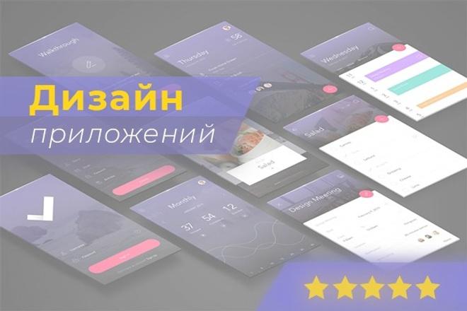 Создам дизайн приложения 1 - kwork.ru