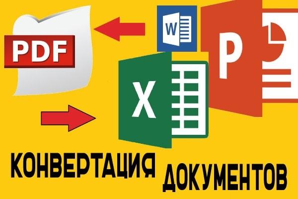 Конвертация PDF в любые форматы документов 19 - kwork.ru