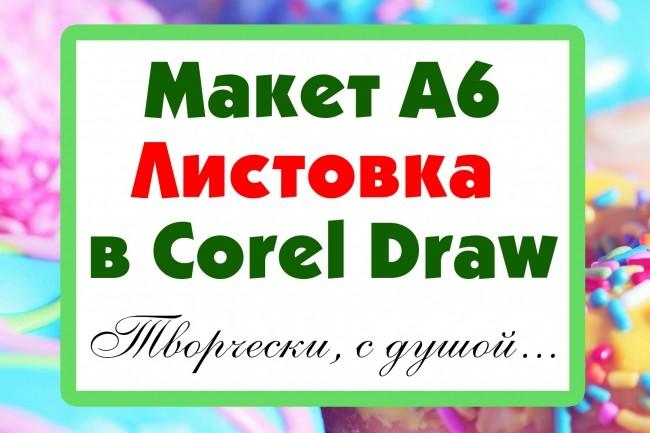 Листовка в Corel Draw, формат А6 или другой 1 - kwork.ru