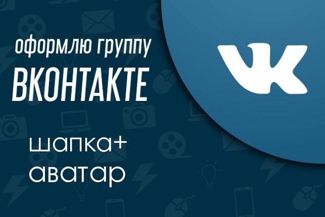 Оформлю группу VK 1 - kwork.ru