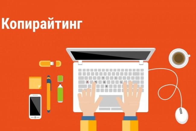 Напишу красивый, интересный текст для Ваших нужд 1 - kwork.ru