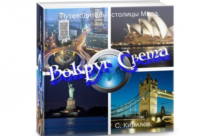 Разработаю 3D упаковку для вашего инфопродукта 1 - kwork.ru