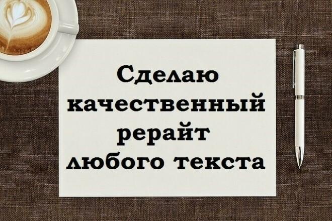 Качественный рерайт текстов 1 - kwork.ru