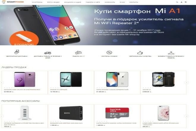 Готовый интернет-магазин смартфонов 1 - kwork.ru