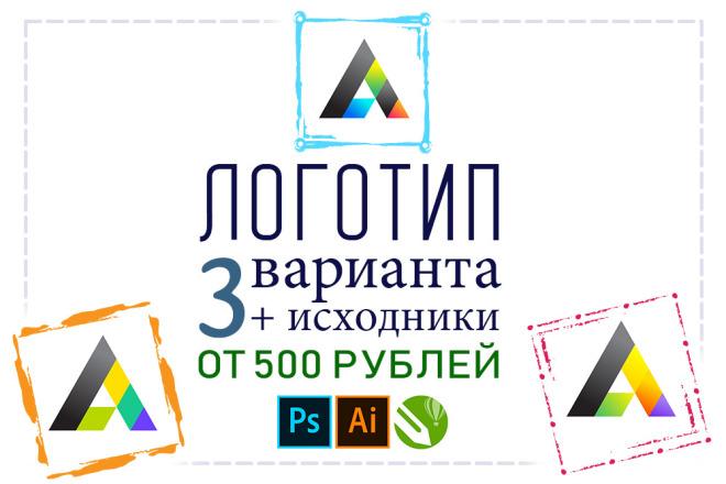 Разработаю логотип по Вашим запросам 1 - kwork.ru