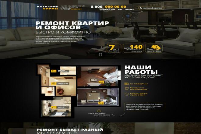 Продам лендинг - Ремонт квартир и офисов 34 - kwork.ru