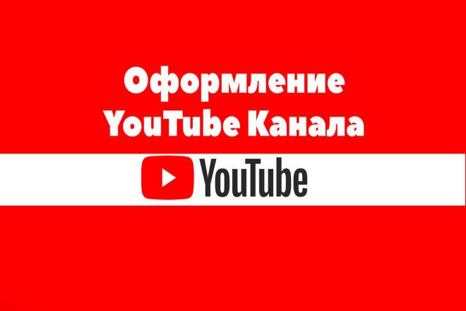 Аватар, дизайн канала на Youtube 1 - kwork.ru