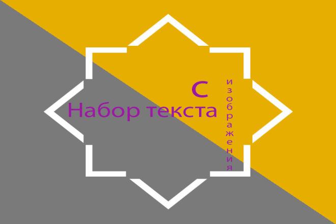 Наберу текст по изображению 1 - kwork.ru