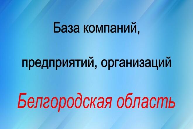 База компаний, предприятий, организаций. - Белгородская область 1 - kwork.ru