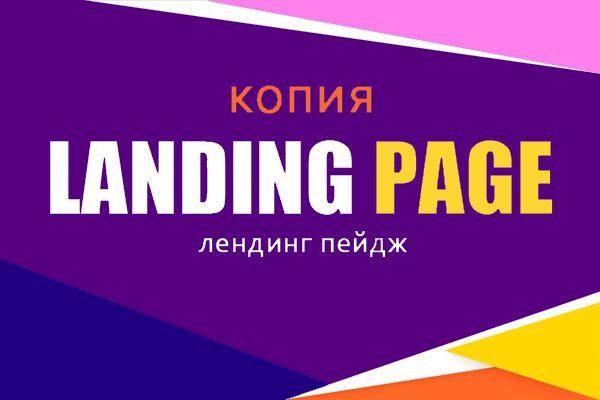 Скопирую шаблон Landing Page (лендинга) на ваш выбор 1 - kwork.ru