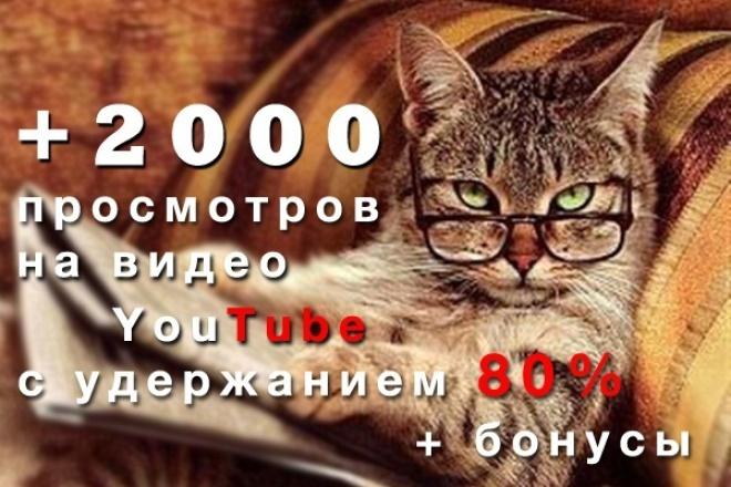 Сделаю 2000 просмотров (с удержанием 70-90%) на ваше видео в YouTubeПродвижение в социальных сетях<br>Об этом кворке Сделаю 2000 просмотров (с удержанием до 10 мин) вашего видео на YouTube. Услуга очень качественная, эти просмотры не списывают, за их накрутку YouTube не банит видео и каналы. Возможен любой объем, принимаю заказы до 1.000.000 и более просмотров. В этом кворке вы можете заказать себе лайки и подписчиков на канал в дополнительных опциях. P.S накрутка на Adsense и другие партнерки не влияет (бана не будет) ----------------------------------------------- Рад постоянному сотрудничеству и отвечу на все ваши вопросы по кворку. Постоянным клиентам бонусы!<br>