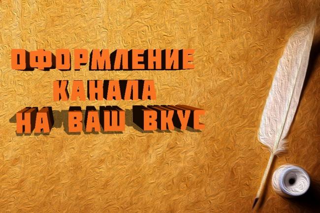 Сделаю на ваш вкус (шапку,аватарку) для вашего канала на YouTube 1 - kwork.ru