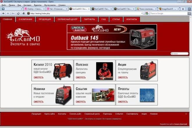 Создание простого сайта на JoomlaСайт под ключ<br>Создание простого сайта на Joomla Портфолио: http://vatra.by http://mirvideo.by http://master-okon.by http://vatra-weld.by<br>