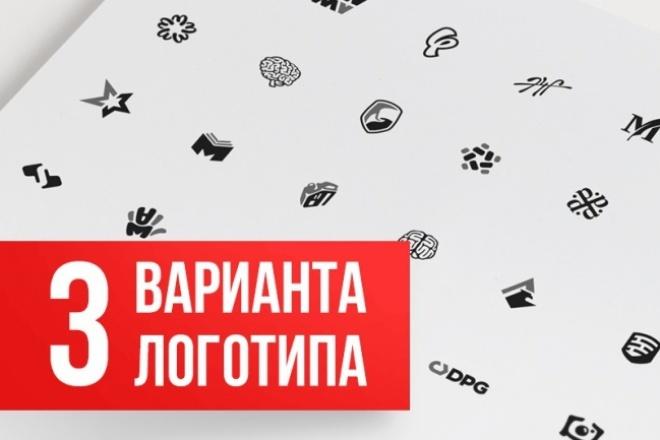 Три варианта логотипаЛоготипы<br>Разработаю три варианта логотипа для вашей компании в векторном и растровом формате. Создам фирменный стиль для вашей компании.<br>