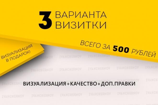 Разработаю дизайн-макет визиткиВизитки<br>Разработаю для вас дизайн визитки всего лишь за 500 рублей! Что вы получите за 500 рублей? 1. 3 варианта визитки 2. 3 фотографии формата JPG ( Ultra HD ) 3. 3 фотографии формата PNG ( Ultra HD ) Дополнительные правки Визуализация в подарок!<br>