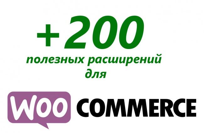 200 премиум расширений к плагину WooCommerceСкрипты<br>Заполучив эту полнейшую коллекцию плагинов для WooCommerce, вы построите мега функциональные интернет-магазины, добавляя много много полезного для своих посетителей. Полный список расширений: http://goo.gl/vqw8ST Описание нескольких: настраиваемый фильтр навигации (цвет, размер и т.п.) отслеживание профита для магазина и получение отчетов массовые скидки, основанные на ролях цены и многое другое модуль приема заказа оператором по телефону (вручную) калькулятор стоимости в зависимости от необходимой единицы измерения (например надо 10 кв.м. плитки или 5 кубов земли) делает из магазина клуб, в котором товары (и цены на товары), а также содержимое доступно в зависимости от статуса участника мотивация продаж путем начисления балов за покупку - баллы можно конвертировать в скидки на дальнейшие покупки продажа группы товаров комплектом со скидкой (образ, подборка и т.п.) профессиональный плагин импорта товаров в интернет магазин с множеством функций использование цветовых и графических образов обеспечивает более красивый способ отображения вариаций продукта (вместо выпадающего списка) *Имеется расширенная лицензия на распространение<br>