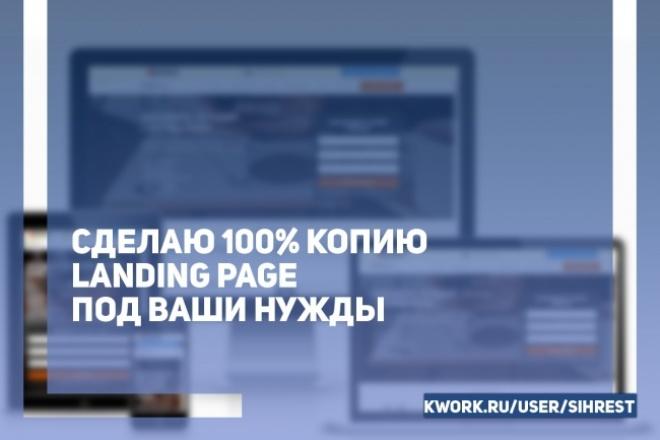 Сделаю копию и настрою Landing page-одностраничника 1 - kwork.ru