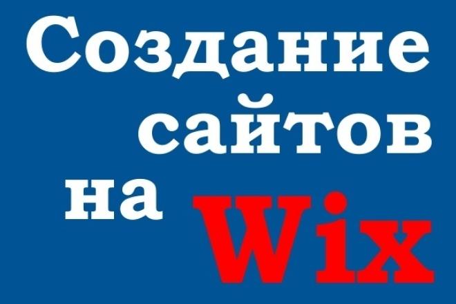 Создание сайта на WixСайт под ключ<br>В стоимость входит: Редактирование шаблона Наполнение шаблона информацией Адаптация под мобильные устройства<br>