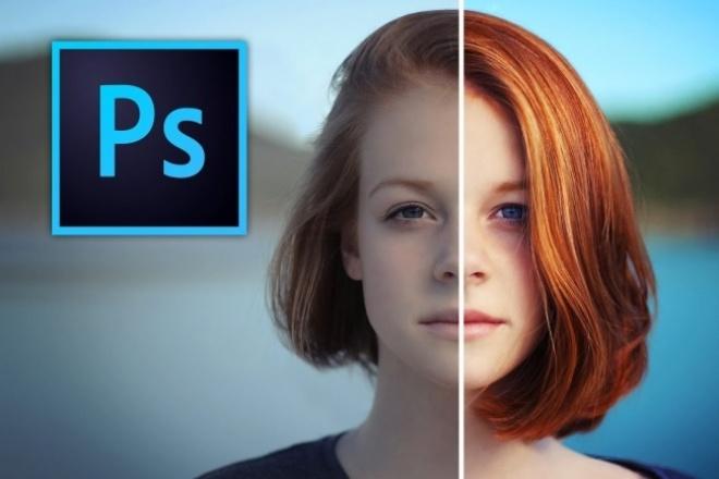 Выполню работу в PhotoshopОбработка изображений<br>Нужно обработать фото? Убрать несовершенства на лице? Убрать водяной знак или фон? Сделать ретушь старого фото? Или вам надо сделать черно-белое фото цветным? Не вопрос! Все это сделается качественно и быстро!<br>